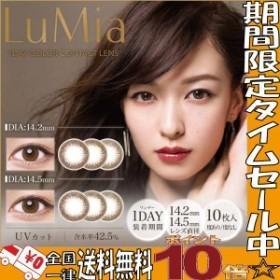 送料無料!LuMia ルミアワンデー 14.2/14.5(10枚入)×1箱 森絵梨佳