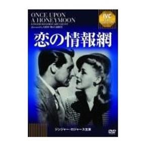 恋の情報網  〔DVD〕