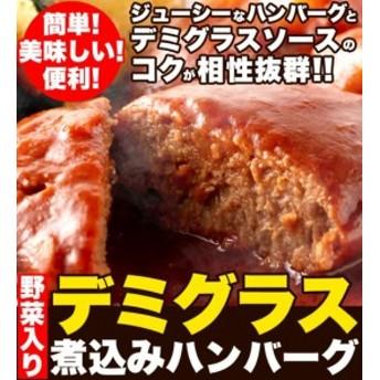 送料無料【デミグラス煮込みハンバーグ】訳アリ1000円以下グルメ 食品 お肉 野菜入りデミグラスソース 約200g×3袋 グルメ