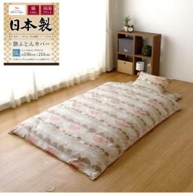 【掛ふとんカバー】アラベスク シングルロングサイズ(綿100%/150×210cm/ベージュ)【日本製】