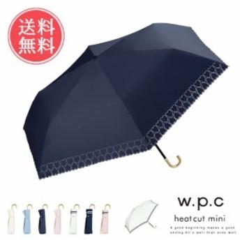 送料無料 w.p.c Wpc. ヒートカット 折りたたみ 日傘 晴雨兼用【セーラー ハート 紫外線 レディース 折り畳み 傘 かさ UVカット】