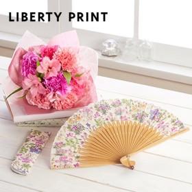 【日比谷花壇】母の日 リバティプリント「扇子」と花束のセット