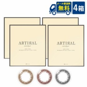 【メール便送料無料】アーティラル UV MOIST 30枚入り 4箱【30枚入×4箱】/カラコン/【代引き不可】/