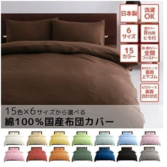 敷きカバー セミダブルサイズ 125×215cm (日本製) マリン cssd-01-A-2