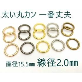 ● 金具 丸カン 直径(外径)15.5mm 線径2.0mm 30個入り 太い 一番丈夫 良いメッキ マルカン まるかん