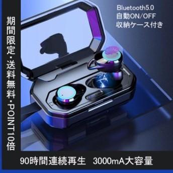 4000mA大容量 ワイヤレス イヤホン Bluetooth 5.0 両耳 片耳 コードレスイヤホン 高音質 ワイヤレスイヤホン 音量調整 防水