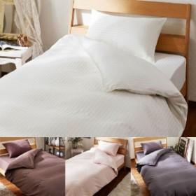 綿100%サテンストライプ生地掛けカバー・枕カバー(単品)