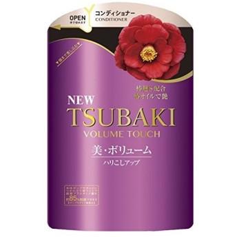 ツバキ(TSUBAKI) ボリュームタッチ コンディショナー 詰替用 345ml FT資生堂