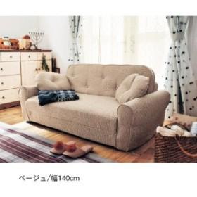 眠れるソファーベッド