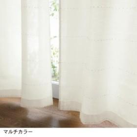 【オーダー】UVカット・遮熱・遮像ぽんぽんボイルのオーダーカーテン[日本製]