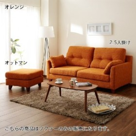 5色から選べるハイバックソファー