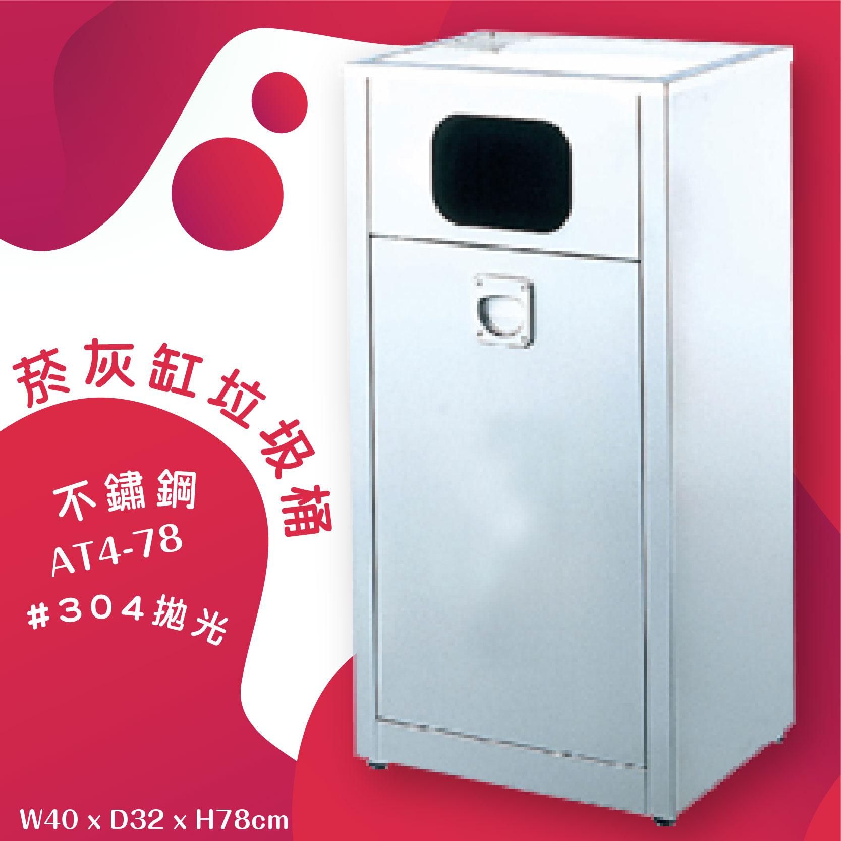 AT4-78 不鏽鋼菸灰缸垃圾桶 垃圾桶 吸菸區 菸灰缸 公共菸灰缸 公共設施