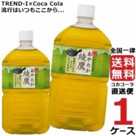 綾鷹 1L ペットボトル 【 1ケース × 12本 】 送料無料 コカコーラ社直送