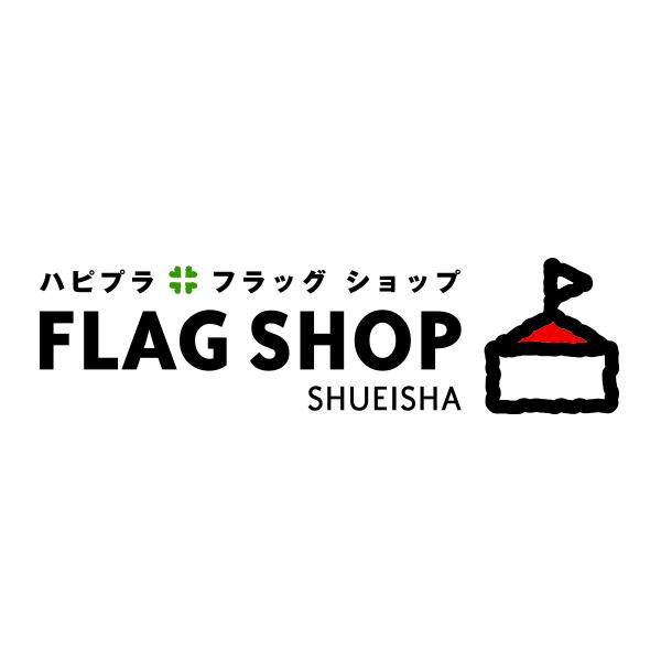 集英社 FLAG SHOP|集英社 フラッグショップ
