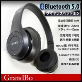 Bluetooth5.0 ヘッドホン ヘッドフォン ワイヤレスイヤホン bluetooth 5.0 マイク内蔵 ブルートゥース iPhone 折りたたみ密閉型