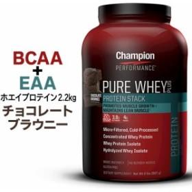 チャンピオン ピュアホエイプラス プロテインスタック 2.2kg【チョコレートブラウニー】