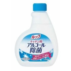 ライオン ルック キッチン用アルコール除菌スプレー つけかえ用300ml(代引不可)