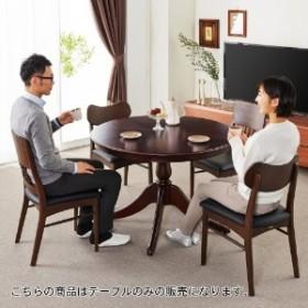 クラシック調円形ダイニングテーブル