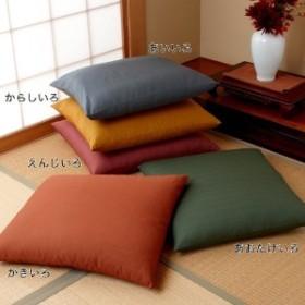 綿100%つむぎ織り風の座布団カバー