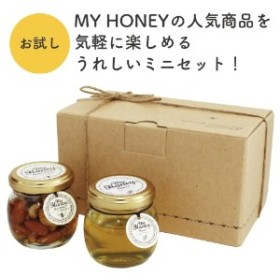 【おいしい健康】 お試し ナッツの蜂蜜漬け&アカシアハニーセット