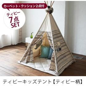 キッズテント ティピー おしゃれ 子供用 テント 折りたたみ 室内 子供部屋 簡易 プレゼント Sifflus シフラス