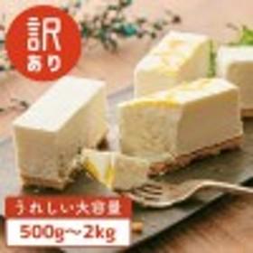 【おやつストック】 レアチーズケーキバー 500g~2kg(訳有り)