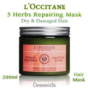 ロクシタン LC5ハーブRヘアマスク (LOC5220) 200ml