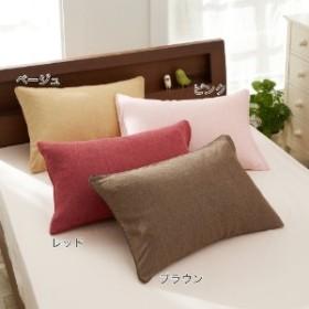 抗菌防臭加工パイル素材のファスナー式枕カバー【8色×2サイズ】