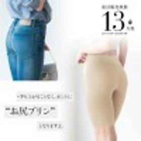コンパクトヒップヘムロングガードル【美尻メイク】(ひびきにくい)