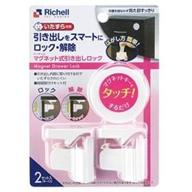 リッチェル マグネット式引き出しロック 2個セット(キー1個入) リッチェル