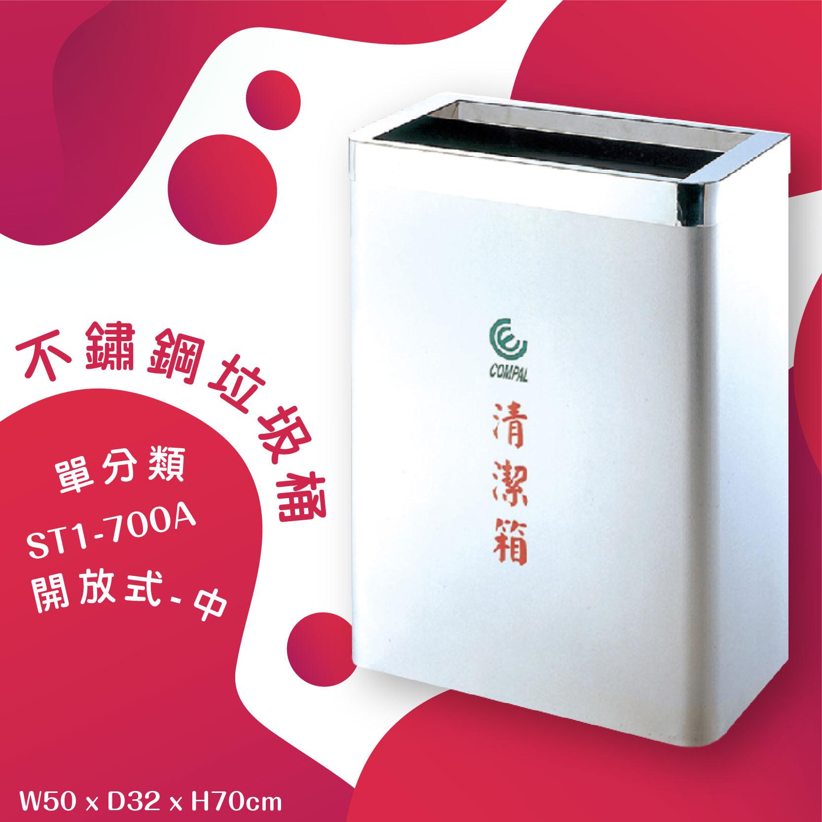 ST1-700A 不鏽鋼清潔箱(中) 開放式 垃圾桶 不鏽鋼垃圾桶 回收桶 環境清潔 資源回收 公共設施