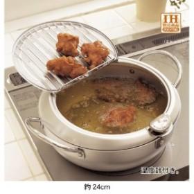 鉄 フタが油きりになる天ぷら鍋 20/24cm IH対応