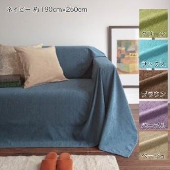 9色から選べるシェニール織風起毛のマルチカバー