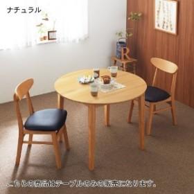 コンパクト円形ダイニングテーブル