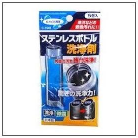 サナダ精工 ステンレスボトル洗浄剤 5g×5包 CN−1549