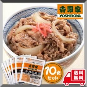 吉野家牛丼 10食セット