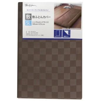 メリーナイト 敷きふとんカバー ブラウン シングルロング PE13101-93