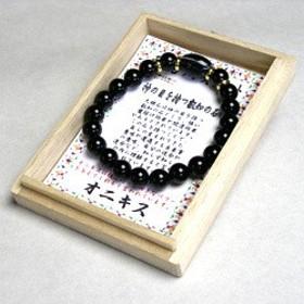 ブレス ブラックカルセドニー・天眼石(8mm)