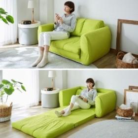 ゆったりくつろげるソファーベッド