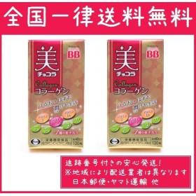 美チョコラ コラーゲン 120粒 2個セット