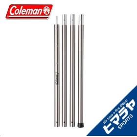 コールマン テントポール アルミポール30mm×260 2000027931 coleman
