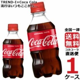 コカコーラ 300ml ペットボトル 【 1ケース × 24本 】 送料無料 コカコーラ社直送