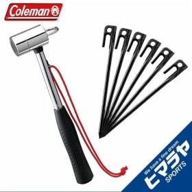 コールマン ペグ スチールソリッドペグ20cm×6本+ペグハンマー 2000017189+170TA0088 coleman