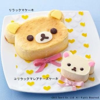 【おとりよせ】 かわいくておいしい リラックマ&コリラックマチーズケーキ