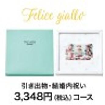 【カードギフト】MUSUBI WEDDINGフェリーチェ