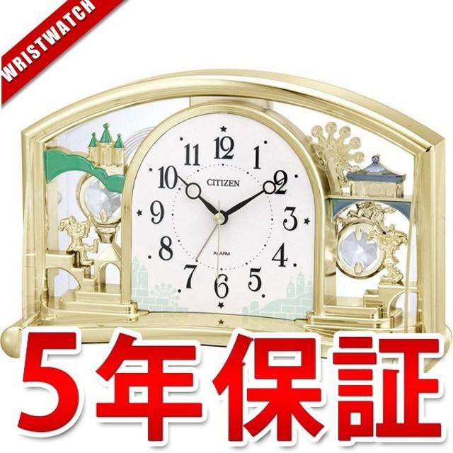 ファンタジーランド540 CITIZEN シチズン 4SE540-018 掛け時計 国内正規品 ポイント消化