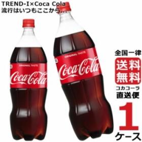 コカコーラ 1.5L ペットボトル 【 1ケース × 8本 】 送料無料 コカコーラ社直送