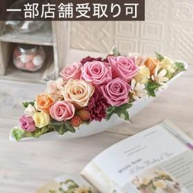 【日比谷花壇】プリザーブド&アーティフィシャルアレンジメント「ロゼブルーム」
