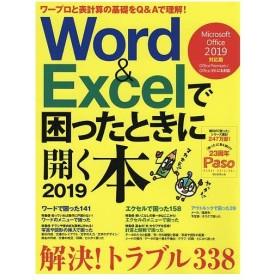 Word & Excelで困ったときに開く本 2019