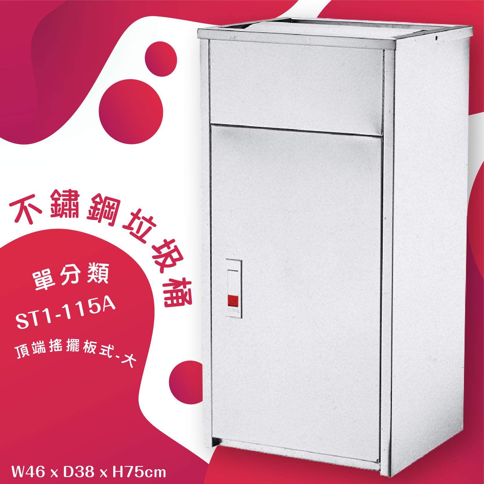 ST1-115A 不鏽鋼清潔箱(大) 頂端搖擺板式 附不鏽鋼內桶 垃圾桶 不鏽鋼垃圾桶 回收桶 資源回收 公共設施